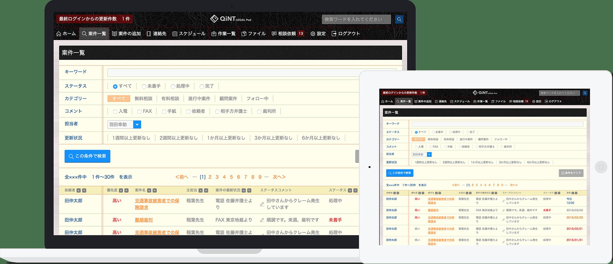 アスクプロ:QiNT(クイント)概要図